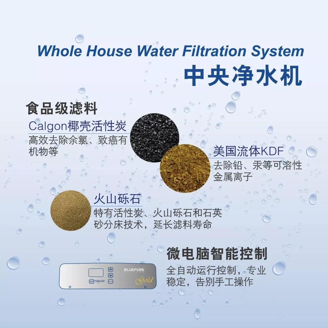 全屋净水中央净水机