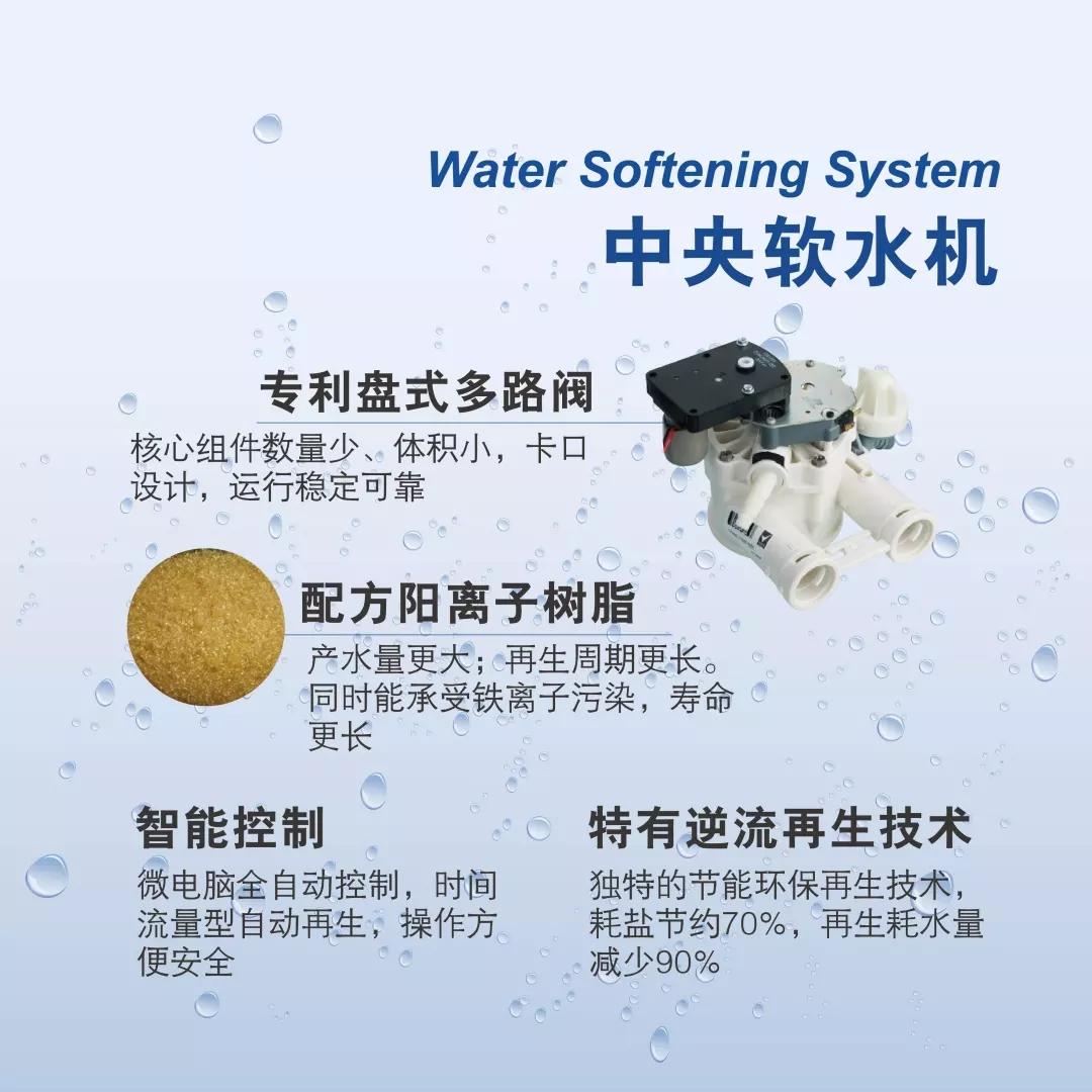 全屋净水中央软水机
